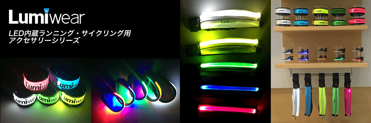 LED Sports Accessories