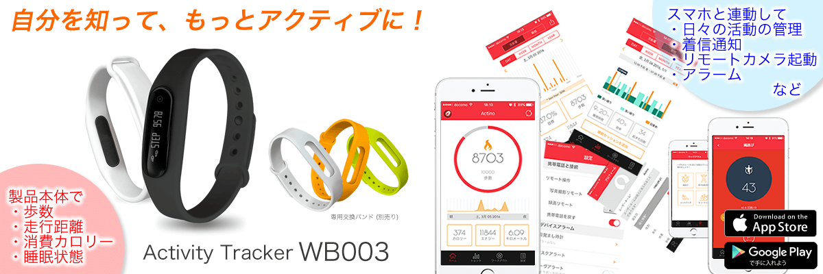 Actino HRM Activity Tracker WB003